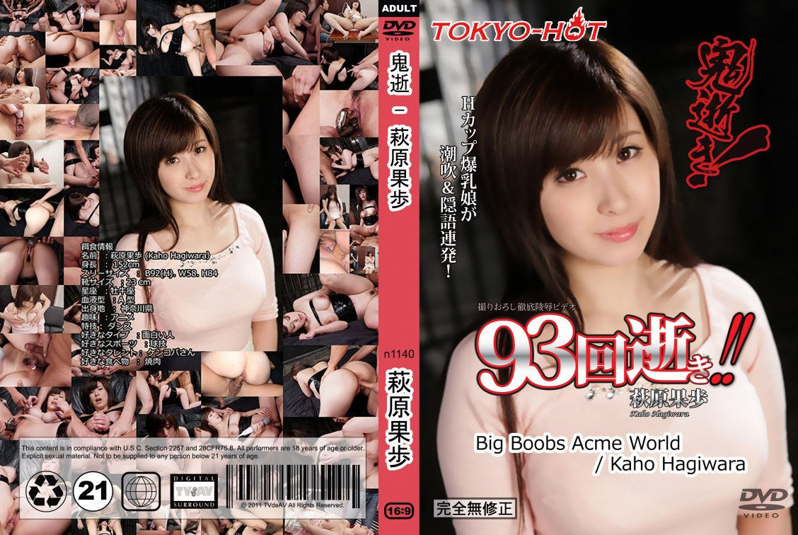 Tokyo Hot n1140 Big Boobs Acme World HD