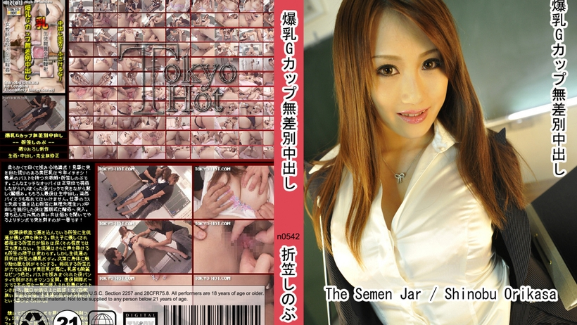 Shinobu Orikasa hot busty fucked by big cock got cum craving horny pussies